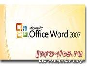 Знак ударения в MS Word