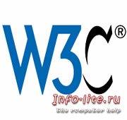 Стандарты W3C