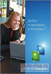 Добро пожаловать в windows7