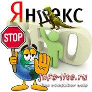 Отношение Яндекса к поисковой оптимизации