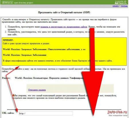 Каталог dmoz регистрация