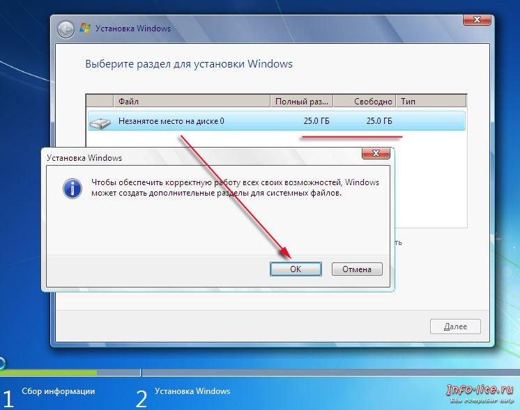 Как удалить созданный раздел - Extride.ru