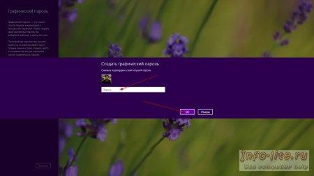 Графический пароль в Windows 8