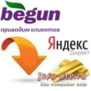 Рекламная сеть Begun