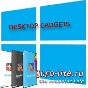 Гаджеты для Windows 8
