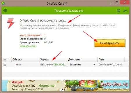 Dr.Web Curelt для Windows 8