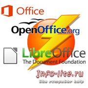 Бесплатный офис