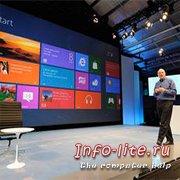 Финальная версия Windows 8.1