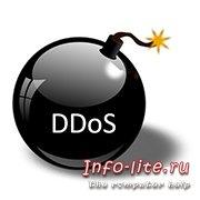 DDOS – атака