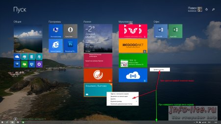 Windows 8.1 Update 1, что нового?