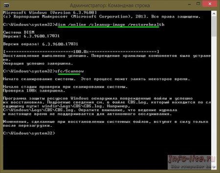 Восстановление системных файлов в Windows 8.1