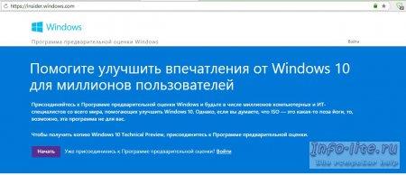 Общие впечатления от работы с Windows 10 Technical Preview