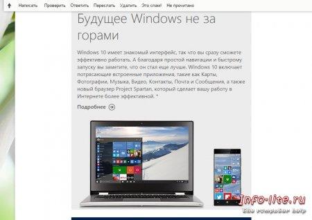 До старта Windows 10 остается совсем мало времени