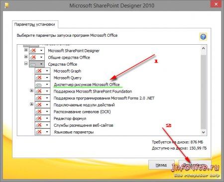 Средства Microsoft Office, диспетчер рисунков
