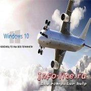 Плюсы и минусы Windows 10