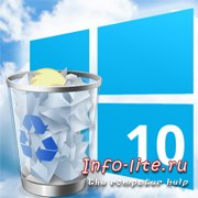 Удаление встроенного ПО в Windows 10