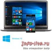 Грядущее обновление Windows 10