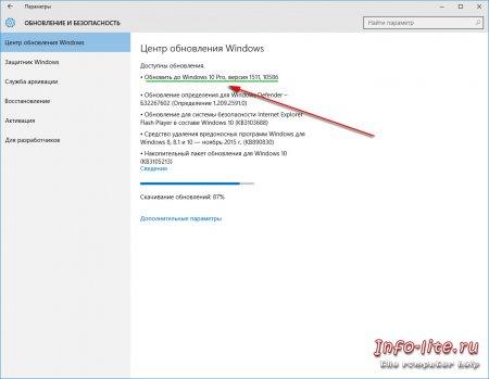 Windows 10 получила обновление Threshold 2