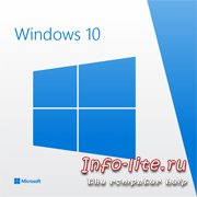 Windows 10, все «за» и «против»