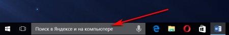 Голосовой сервис – «Яндекс. Строка»