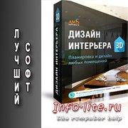 Дизайнер интерьера 3D для Windows